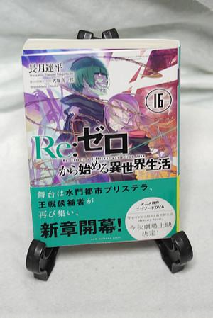 20180410_rezero