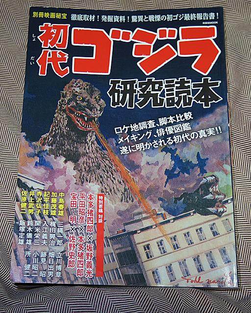 少し古い本ですが、「初代ゴジラ研究読本(映画秘宝)」をちょこちょこと読んでおりました。 昭和29年に公開された「ゴジラ」は、日本の怪獣映画のエポック
